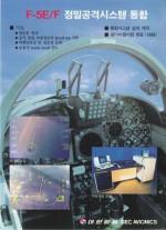 F-5E/F